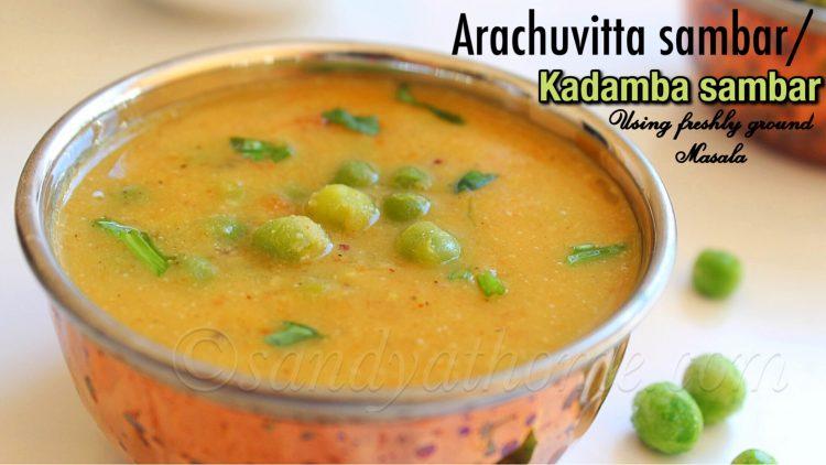 Arachuvitta sambar recipe, Kadamba sambar